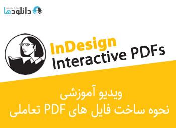 ویدیو-اموزشی-indesign-interactive-pdfs