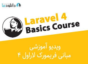ویدیو-آموزشی-laravel-4-basics-course
