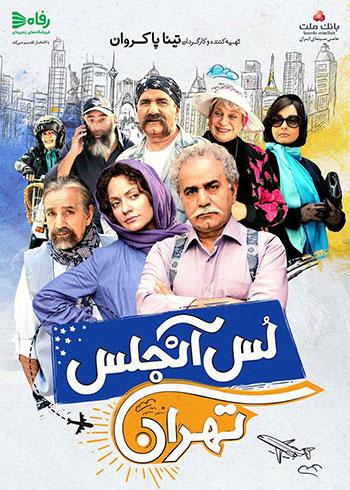 دانلود-فیلم-لس-آنجلس-تهران
