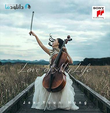 البوم-موسیقی-love-of-my-life-music-album