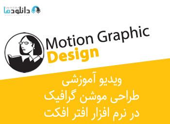 ویدیو-اموزشی-motion-graphic-design