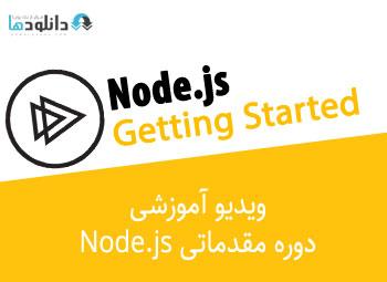 ویدیو-اموزشی-nodejs-getting-started