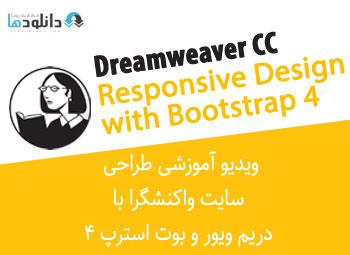 اموزش-طراحی-سایت-واکنش-گرا-responsive-design-with-bootstrap-4