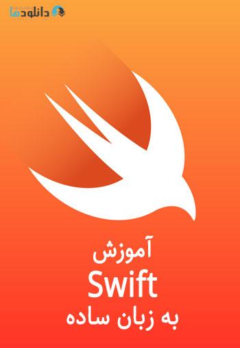 کتاب-اموزش-سویفت-swift-learning-book