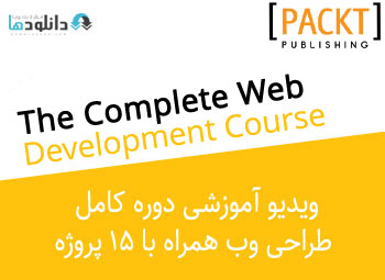 اموزش-طراحی-وب-the-complete-web-development