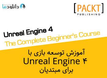 ویدیو-اموزش-بازی-سازی-unreal-engine-4-the-complete-beginners