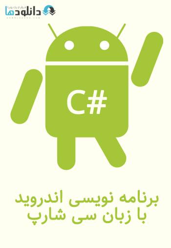 کتاب-آموزش- سی-شارپ-android-coding-with-c-sharp