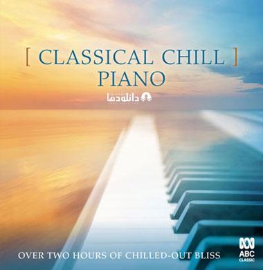 دانلود آلبوم موسیقی Classical Chill Piano اثری از Various Artist