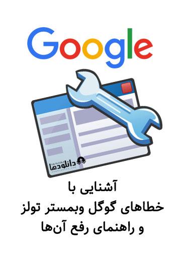 کتاب-وب-مستر-گوگل-google-webmaster-tools-book
