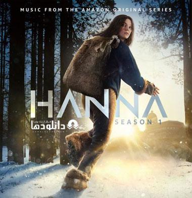 موسیقی-متن-سریال-hanna-season1-ost