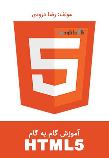 کتاب-آموزش-html5-fundations
