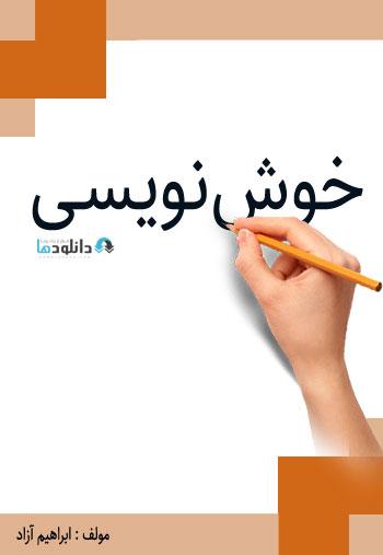 آموزش-خوش-نویسی-calligraphy-training-book