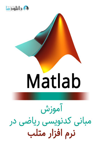 کتاب-اموزش-متلب-mathematical-coding-basics-in-matlab