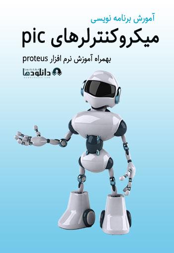 اموزش-رباتیک-microcontrol-book