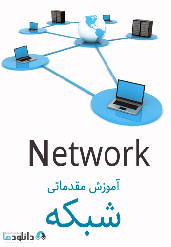 کتاب-نتورک-preliminary-network-training-book