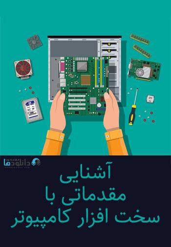کتاب-اشنایی-با-سخت-افزار-introductory-book-with-computer-hardware
