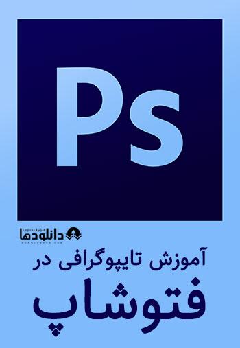 کتاب-آموزش-تایپوگرافی-typography-photoshop-book