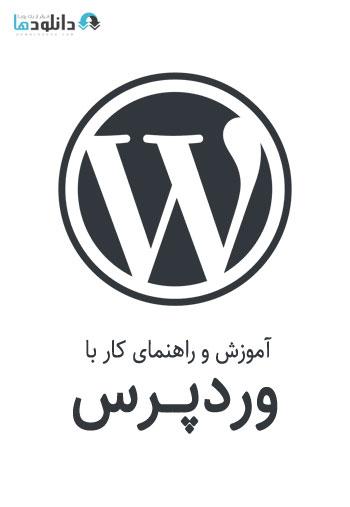 کتاب-آموزش-وردپرس-wordpress-tutorial-book