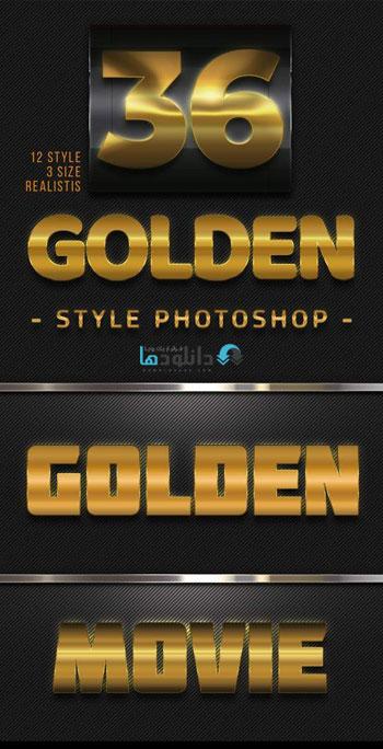 استایل-فتوشاپ-golden-style-photoshop