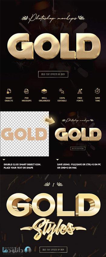 دانلود مجموعه استایل فتوشاپ ۳D Gold Text Effects