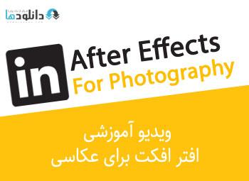 ویدیو-آموزشی-after-effects-for-photography