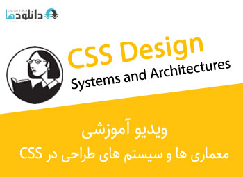 دوره-آموزشی-CSS-Design-Systems-and-Architectures