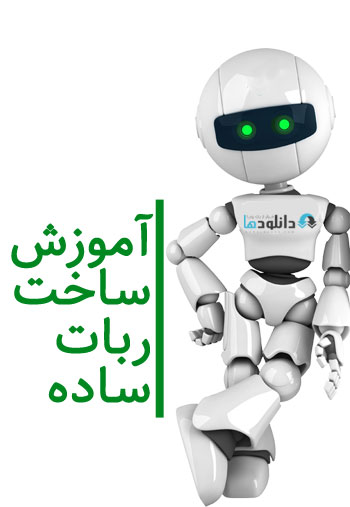 کتاب-ساخت-ربات-learning-to-build-a-simple-robot