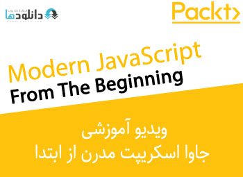 ویدیو-آموزشی-modern-javascript-from-the-beginning