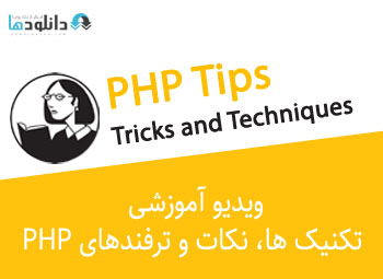 ویدیو-آموزشی-php-tips-and-techniques
