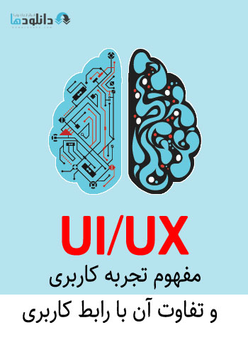 کتاب-ui-and-ux-book