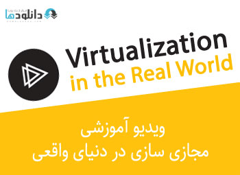 ویدیو-آموزشی-Virtualization-in-the-Real-World