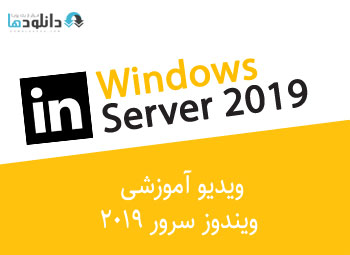 دوره-آموزشی-Windows-Server-2019-linkdin