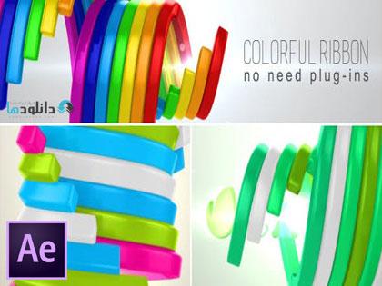 پروژه-افتر-افکت-colorful-ribbon-reveal