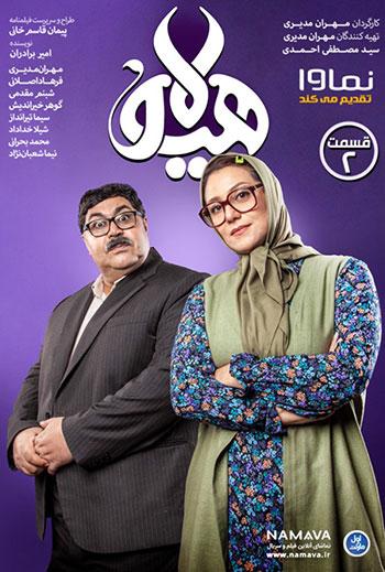 دانلود-قسمت-2-سریال-هیولا