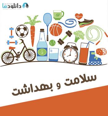 کتاب-بهداشت-سلامت-health-and-hygiene-book
