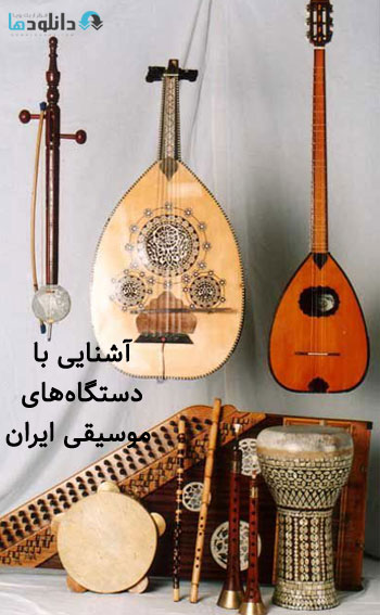 کتاب-persian-music-instruments-book