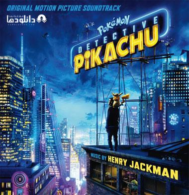 موسیقی-متن-فیلم-pokemon-detective-pikachu-ost