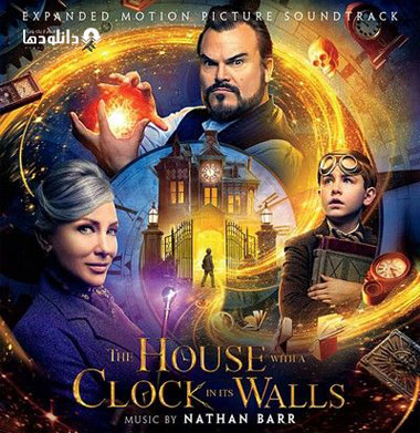 موسیقی-متن-فیلم-the-house-with-a-clock-in-its-walls-soundtrack