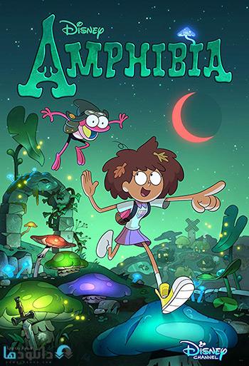 دانلود فصل دوم انیمیشن آمفیبیا – Amphibia S02E01 (2019-2020)