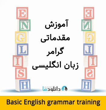 کتاب-Basic-English-grammar-training