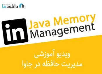 ویدیو-آموزشی-Java-Memory-Management