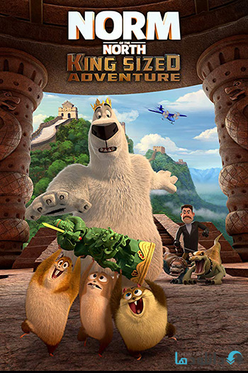 کاور-Norm-of-the-North-King-Sized-Adventure-2019