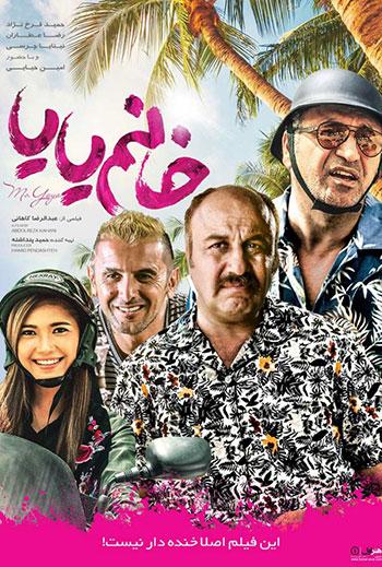 دانلود-فیلم-خانم-یایا