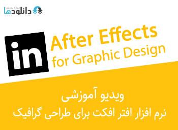 ویدیو-آموزشی-after-effects-for-graphic-design