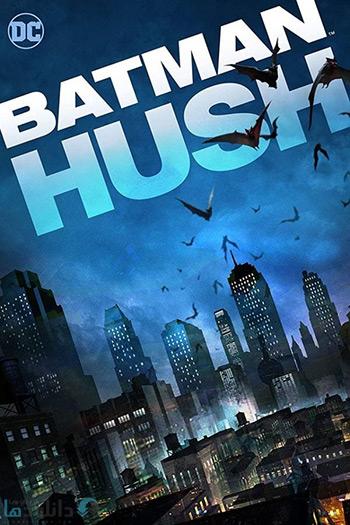 انیمیشن Batman Hush 2019