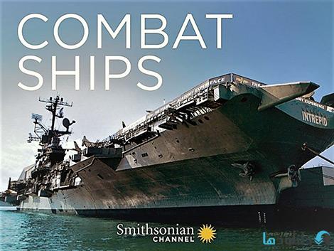 مستند Combat Ships