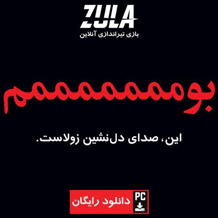 تبلیغ-زولا