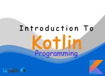 دوره-آموزشی-کاتلین-Introduction-to-Kotlin