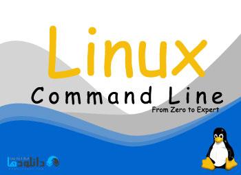 آموزش-خط-فرمان-لینوکس-Linux-Command-Line