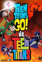 کاور-Teen-Titans-Go-Vs-Teen-Titans-2019